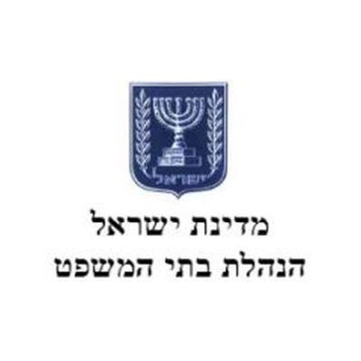 לוגו הנהלת בית המשפט