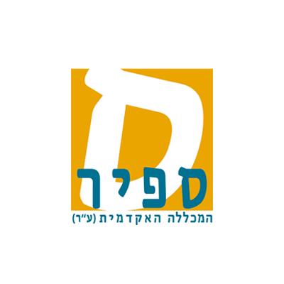 לוגו מכללת ספיר