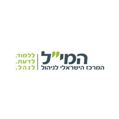 המיל - המרכז הישראלי לניהול